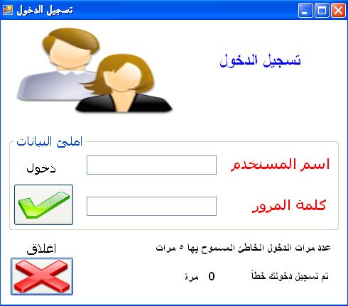 تسجيل الدخول لبرنامج ادارة المبيعات