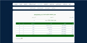 جدول امتحانات معهد دراسات متطورة قطامية