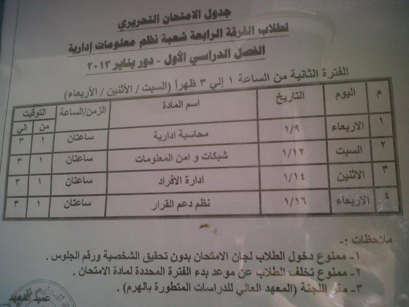 جدول امتحانات 4 نظم